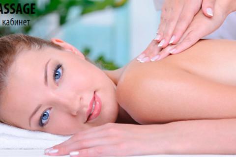 Сеансы массажа на выбор в студии LadyMassage: классический, антицеллюлитный, масляный расслабляющий и не только! Скидка до 79% от КупиКупон