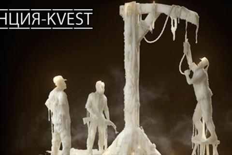 Прохождение квеста с элементами перформанса «Воск» от компании «Станция-Kvest». Скидка 60% от КупиКупон
