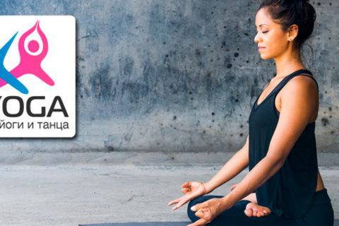 Абонемент на 4, 8 или 12 занятий аэройогой и не только в центре йоги I-Yoga: хатха-йога, йога айенгара, ом-йога и не только! Познайте гармонию с собой и окружающим миром! Скидка 45% от КупиКупон