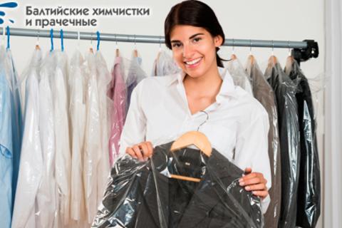 Услуги сети химчисток и прачечных «Балтийские химчистки»: чистка кожаных, меховых изделий, постельных принадлежностей, обуви, сумок, автомобильных чехлов и не только. Скидка 30% от КупиКупон