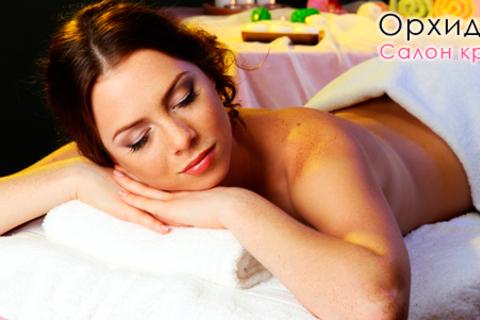 3, 5 или 7 сеансов антицеллюлитного массажа и обертывания в салоне красоты «Орхидея» на Красносельской. Скидка до 91%