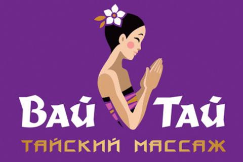 Традиционный тайский массаж, арома-oil массаж и spa-программы в трёх салонах Wai Thai: на Парке Культуры, в Крылатском и в Митино. Скидка 40%