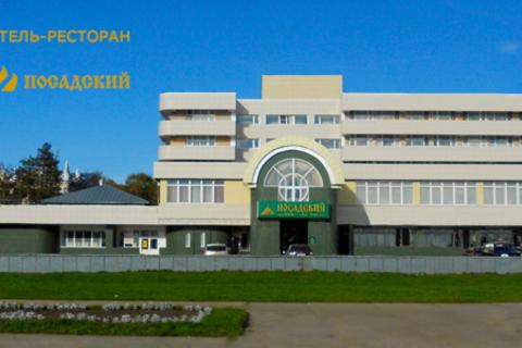 2 или 3 дня для двоих в номере повышенной комфортности + питание в отеле «Посадский» рядом с Троице-Сергиевой лаврой. Скидка до 46%