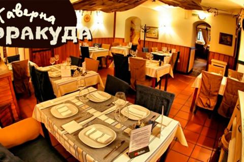 Всё меню и напитки в таверне средиземноморской кухни «Барракуда»: салат с морским гребешком и дикими помидорами под соусом из маракуйи, салат «Коррида», сырокопченая оленина с луком фри и многое другое! Скидка 50%