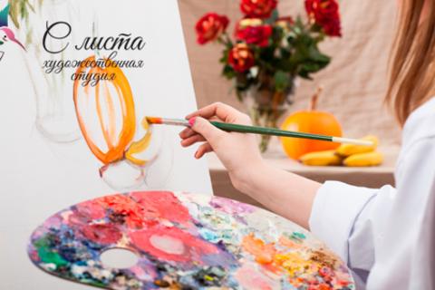 Мастер-класс «Картина маслом» для одного или двух человек в художественной студии «С листа». Скидка до 55%