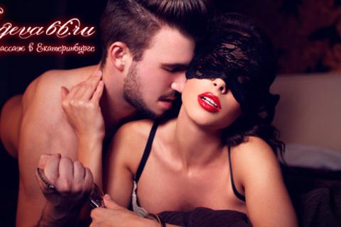 Массаж для мужчин в салоне эротического массажа «Кружева»: «Блаженство», «Бархат», «Ласка» и не только! Скидка до 55%