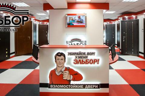 Скидка 40%  на входные двери серии «Премиум» и «Люкс» от компании «Эльбор» в 25 салонах Москвы и Санкт-Петербурга.