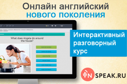 Годовой доступ (+2 месяца в подарок) к онлайн-курсу английского языка нового поколения с разговорной практикой от InSpeak. Скидка 89%