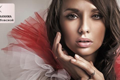 Профессиональный курс макияжа «Профессионал» от «Школа макияжа Ирины Дубовской». Скидка 85%
