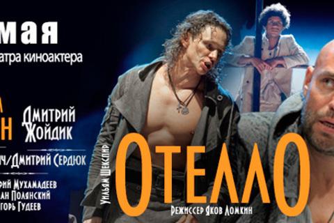 Билеты на спектакль «Отелло» с Максимом Авериным от театральной компании «Свободная сцена» со скидкой 50%
