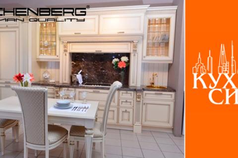 Эксклюзивная скидка 38% на покупку любого кухонного гарнитура KUCHENBERG в 9 салонах «КухниСити» + разработка дизайна и выезд замерщика бесплатно!