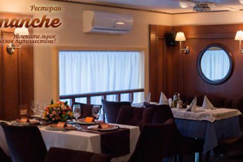 Скидка 50% на ужин или обед для двоих или четверых в ресторане La Manche: треска со шпинатом, фаршированный кальмар, салат «Вальдорф» или «Капрезе» и другие блюда!