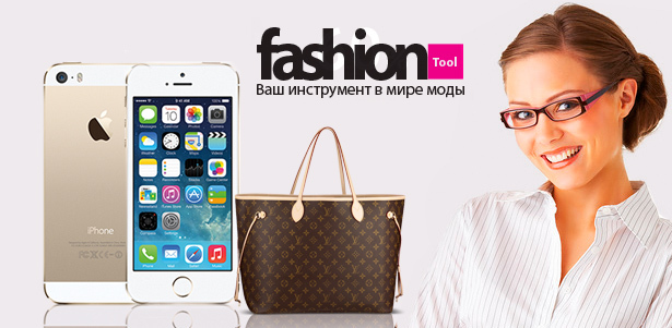 Apple iPhone 5s 16Gb Gold и сумка Louis Vuitton Neverfull от интернет-магазина Fashiontool.ru. **Скидка до 60%**